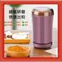 安心買🛍 台灣現貨 24H出貨 咖啡豆磨粉機 電動打粉機 磨粉機 電動研磨機 小型乾磨機 中藥材粉碎機  磨豆機
