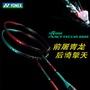 最新款 YONEX 尤尼克斯 羽球拍 YY 天斧88D 後場進攻 天斧88S 前場控球 耐用 進攻型羽球拍