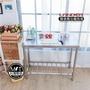【聯德爾】MIT304不鏽鋼不鏽鋼工作桌/置物台/流理台(100公分)