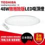 TOSHIBA 48W 微雅緻版 LED 吸頂燈 智慧調光 羅浮宮吸頂燈 LEDTWTH48EC《保固5年》
