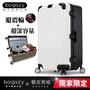 《Bogazy》極限巔峰 29吋鋁框胖胖箱運動款行李箱(多色任選)
