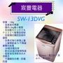 [宸豐電器]三洋DD直流變頻洗衣機 SW-13DVG 全館優惠中😊