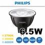 【飛利浦經銷商】 PHILIPS 飛利浦 LED 6.5W  MR16 杯燈 角度24度