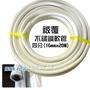 尚成百貨= (整捲) 4分16mm 白鐵保溫管 被覆軟管 被護不鏽鋼軟管 不銹鋼可繞管 螺紋管 熱水管 波紋管 明管
