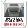 EPSON 6200 黑白雷射印表機$1600(列印速度高,高階/網卡)~HP 1020/EPSON 6200L