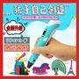 台灣現貨🔻創意3D打印筆 兒童益智繪畫 送線材 低溫安全保護 PLA線材 3D列印筆 塗鴉筆 立體筆 3D打印筆