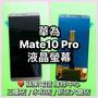 三重/永和/新店【螢幕維修】HUAWEI華為 Mate 10 Pro 液晶螢幕總成 玻璃破裂 觸控面板 現場維修