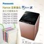 Panasonic國際 13/14/15/16公斤洗烘脫變頻洗衣機 NA-V130EB另NA-V158EB / NA-V168EB /入內看價
