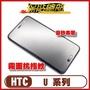 保貼總部 **霧面抗指紋保護貼**對應:HTC U11 U11PLUS U Play U ultra