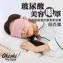 😍紐西蘭 Okioki 玻尿酸美容眼罩