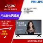 【最高折$500+最高回饋23%】PHILIPS 飛利浦 43型 43PFH4052 FHD 液晶電視顯示器 (含運‧不含安裝)