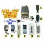 無線遙控開關 燈具開關 大功率30A 110V220V通用 遙控開關