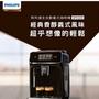 飛利浦 全自動義式咖啡機 EP2220
