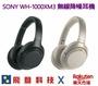 SONY WH-1000XM3  現貨 無線降噪藍芽耳機 數位降噪讓您聆聽時不受干擾 含稅開發票公司貨