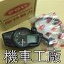 機車工廠 X HOT X-HOT 碼錶 儀錶 碼表 速度錶 里程表 儀表 PGO 正廠零件
