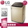 【LG樂金】17kg 6MOTION DD直驅變頻直立式洗衣機 /星燦金(WT-D178GV)