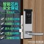 酒店賓館門鎖刷卡感應電子智慧磁卡鎖公寓民宿客房IC卡新款 1995生活雜貨