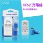 《北極光》CR2 CR-2 充電器+充電電池 新版USB頭 富士 拍立得 適用 mini25 mini50s SP-1
