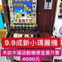 小瑪莉機台木紋木箱9.9成新活動機台,只賣4000只有一台,手慢就沒囉!