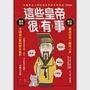 這些皇帝很有事 - 嚴謹史實X趣味八卦,中國最有梗的歷史猛料 (電子書)