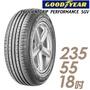 【GOODYEAR 固特異】EPS-235/55/18吋_舒適休旅輪胎(EPS)