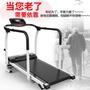 跑步機中老年人慢速走步機可折疊免安裝安全扶手運動器械健身器材 QG3281 -幾何家飾