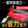 五金工具玻璃刀切割工具