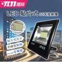 【君沛】投射燈 led投射燈 投射燈led 戶外投射燈 防水投射燈 50瓦 經濟款 貼片式  50W LED燈 50w