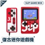 【台灣現貨】400款遊戲 復古掌上遊戲機 SUP Game Box 經典CF遊戲機 迷你掌上型遊戲機 懷舊遊戲機