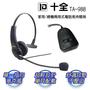 十全 第二代 家用/總機兩用式 電話免持聽筒 頭戴耳機麥克風 TA988