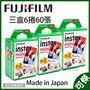FUJIFILM Instax mini 拍立得底片 空白底片 60張 底片 【優惠中】適用MINI8+/MINI9/SP2 24H快速出貨 限購20組 超過取消訂單