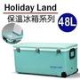 $小白白$Holiday Land日本伸和假期冰桶-藍48L[日本進口]冰筒冰磚保冰包 保冷劑保冷箱 保冰箱~台中可自取