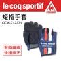le coq sportif 公雞牌 短指手套 QCA-712371