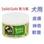 狗班長~Solid Gold 素力高 動物皮膚神奇軟膏(狗專用 2oz)