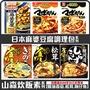 舞味本鋪 炊飯料 炊飯素 松茸 吻仔魚 醬油香菇 麻婆豆腐調理包 麥片