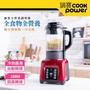 【鍋寶】全營養自動調理機(JVE-1753)