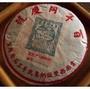 ★開倉釋出●包裝標示2004年出品。百年同慶號(藍印-紅絲帶)。357克-熟餅。(限量製作)。有單寧結晶,甘甜醇厚。A332-1
