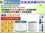 YQ小舖 DYSON 戴森 氣流倍增器 空氣清淨機 濾網 濾心 過濾器 HEPA HP03 HP02 HP01 DP01