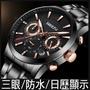 《威可》三眼錶 3環錶 石英錶 男錶 時尚手錶 防水 防刮 情人節禮物 生日禮物