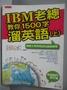 【書寶二手書T1/語言學習_YHR】IBM老總教你1500字溜英語(上)_尚保羅.奈易耶_無附光碟