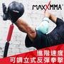 MaxxMMA 進階速度可調立式反彈拳擊(二代)/速度球/拳擊座/不倒翁