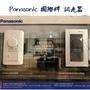 Panasonic 國際牌 GLATIMA LED埋入式氣氛開關 調光開關控制器(灰、古銅色)