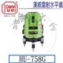 『青山六金』附發票 HU-758G 綠光 雷射墨線水平儀4V1H1D 4垂直1水平 激光雷射水平儀綠光 多功能附腳架