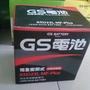國產電池企業社 全新GS 85D23L(55D23L 75D23L加強版)汽車電池電瓶