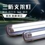 三防燈 led雙管凈化燈全套t8支架家用防水長條燈燈罩辦公室日光燈