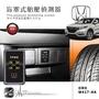SUGO汽車精品 ORO W417-HA FIT HRV CITY ODYSSEY盲塞式 胎壓偵測器