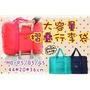 [盒子女孩]大容量登機旅行袋~MB-B5~衣物整理袋 收納袋 行李袋 韓版 防水 旅遊 旅行包 化妝包 登機箱