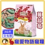寵愛物語 doter 蔓越莓風味兔飼料 3KG