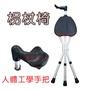 拐杖椅 可收合鋁製 登山拐椅 人體工學手把(分左右手)