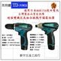 【新宇電動五金行】台灣 英得麗 TD-128 + TD-108D 鋰電起子機 衝擊起子機 電動起子機電鑽組!(特價)